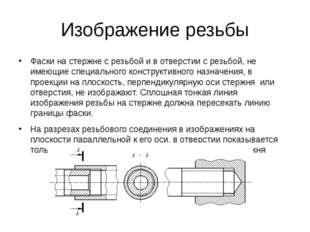 Изображение резьбы Фаски на стержне с резьбой и в отверстии с резьбой, не име