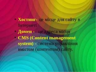 Хостинг- це місце для сайту в Інтернеті Домен -  це адреса місця CMS (Conte