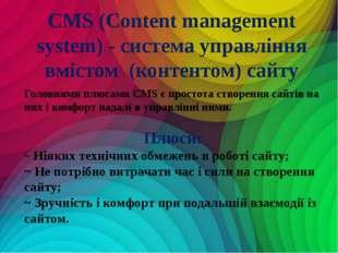 CMS (Content management system) - система управління вмістом (контентом) сай