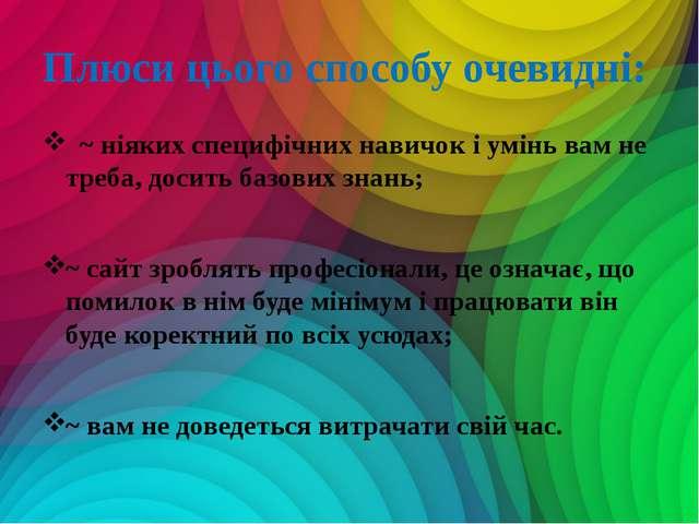 Плюси цього способу очевидні: ~ ніяких специфічних навичок і умінь вам не тре...