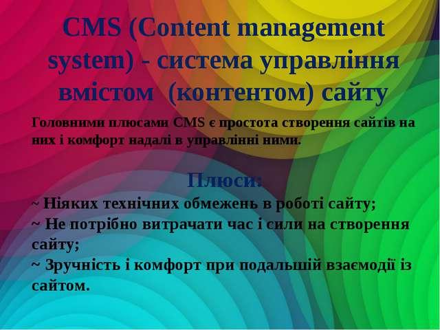 CMS (Content management system) - система управління вмістом (контентом) сай...
