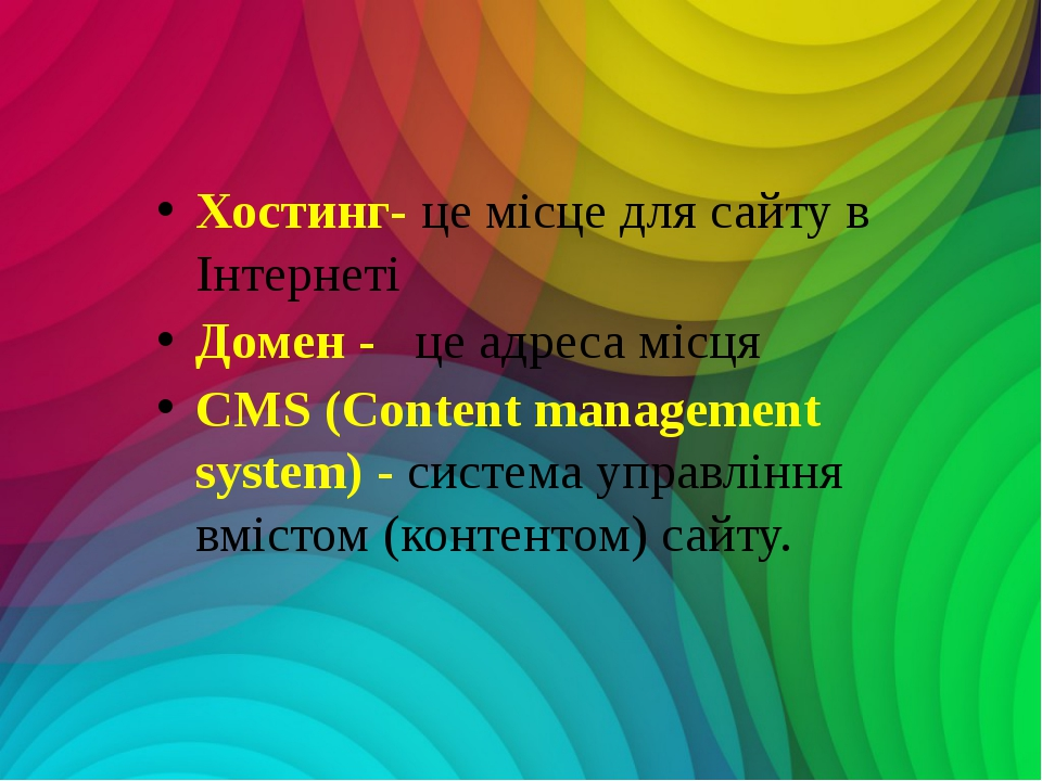 Хостинг- це місце для сайту в Інтернеті Домен -  це адреса місця CMS (Conte...