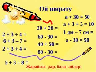Ой ширату 2 + 3 + 4 = 6 + 3 – 7 = 2 + 3 + 4 = 5 + 3 – 8 = 20 + 30 = 60 - 30 =