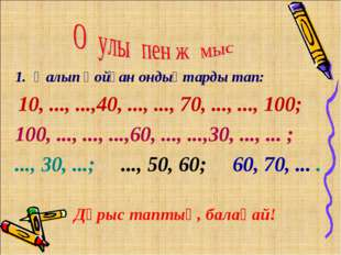 1. Қалып қойған ондықтарды тап: 10, ..., ...,40, ..., ..., 70, ..., ..., 100;