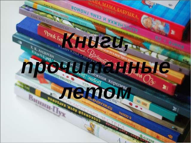 Книги, прочитанные летом