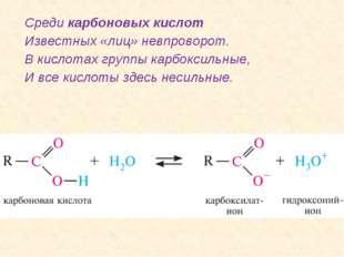 Среди карбоновых кислот Известных «лиц» невпроворот. В кислотах группы карбок