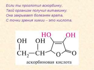 Если ты проглотил аскорбинку, Твой организм получил витаминку. Она закрывает