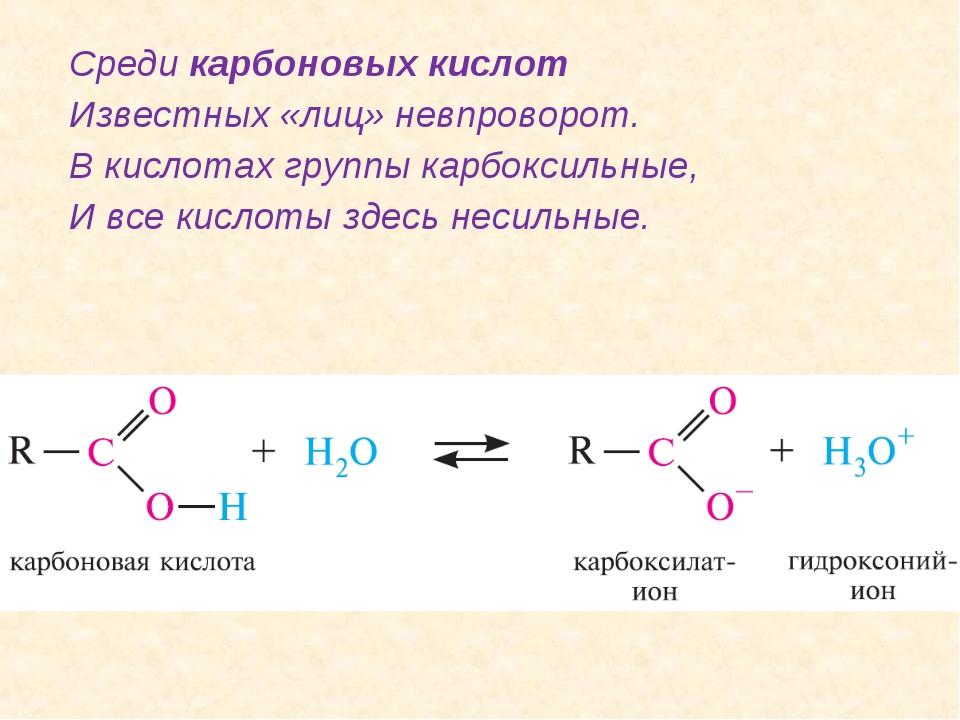 Среди карбоновых кислот Известных «лиц» невпроворот. В кислотах группы карбок...