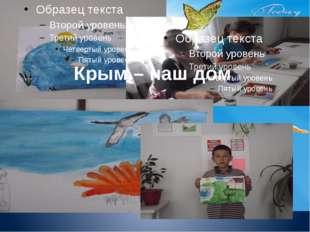 Крым – наш дом