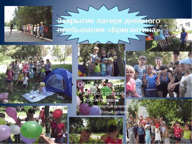 Закрытие лагеря дневного пребывания «Бригантина»