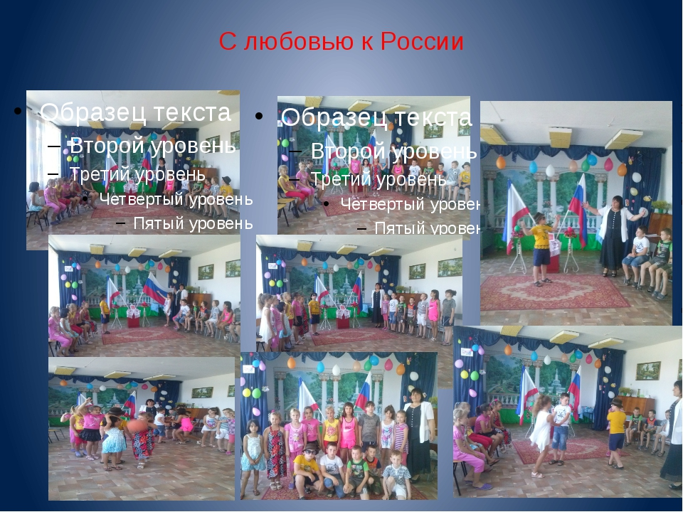 С любовью к России