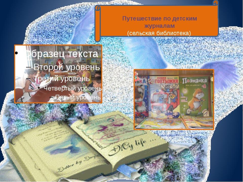 Путешествие по детским журналам (сельская библиотека)