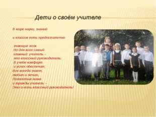Дети о своём учителе В мире науки, знаний и классов есть предостаточно знающи