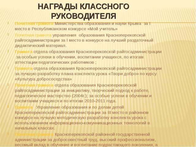НАГРАДЫ КЛАССНОГО РУКОВОДИТЕЛЯ Почетная грамота Министерства образования и на...