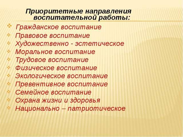 Приоритетные направления воспитательной работы: Гражданское воспитание Правов...