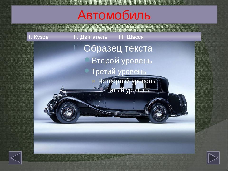 Автомобиль I. КузовII. ДвигательIII. Шасси
