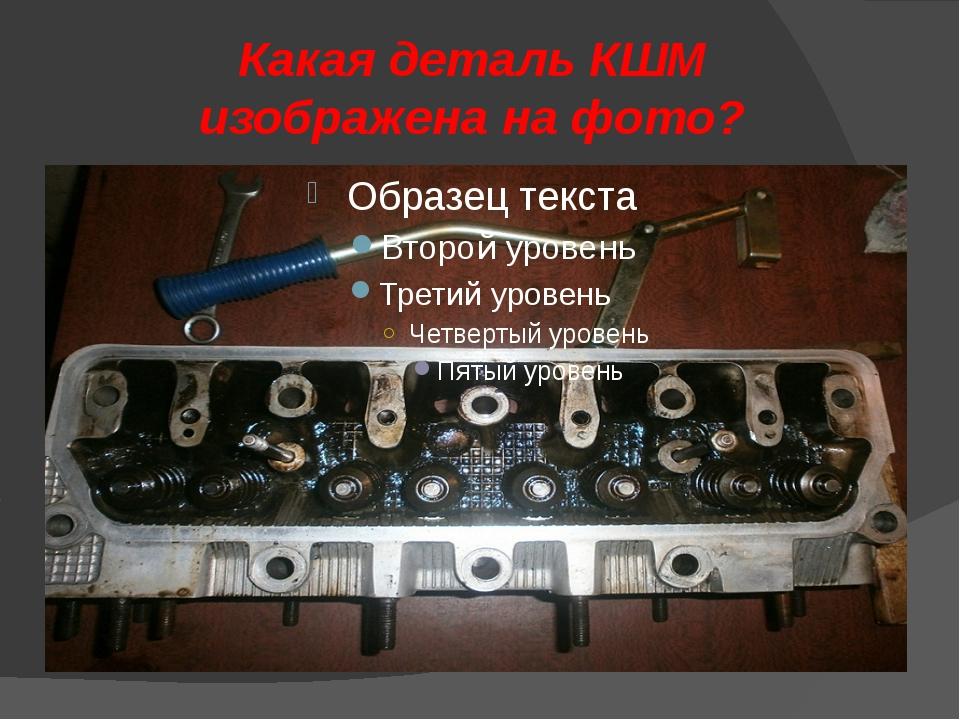 Какая деталь КШМ изображена на фото?