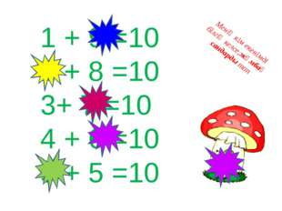 1 + 9 =10 2 + 8 =10 3+ 7 =10 4 + 6 =10 5 + 5 =10 Менің кім екенімді білгің ке