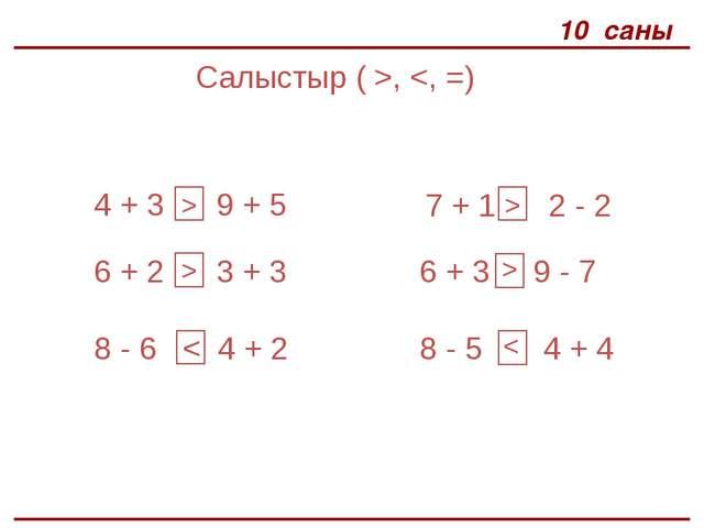 10 саны Салыстыр ( >,  > > < >