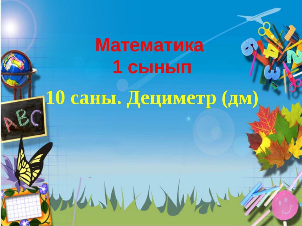 Математика 1 сынып 10 саны. Дециметр (дм)