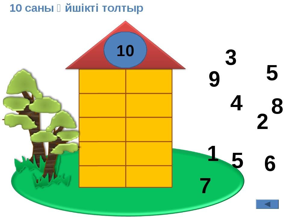 10 саны Үйшікті толтыр 7 3 9 1 5 5 2 6 4 10 8