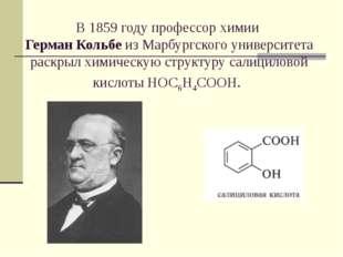 В 1859 году профессор химии Герман Кольбе из Марбургского университета раскры