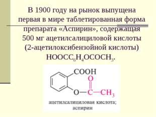 В 1900 году на рынок выпущена первая в мире таблетированная форма препарата «