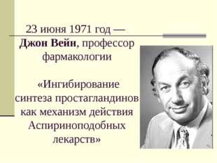 23 июня 1971 год — Джон Вейн, профессор фармакологии «Ингибирование синтеза п