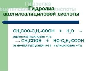 СН3СОО-С6Н4-СООН + Н2О → ацетилсалициловая к-та СН3СООН + НО-С6Н4-СООН этанов