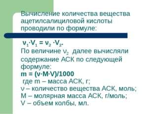 Вычисление количества вещества ацетилсалициловой кислоты проводили по формуле