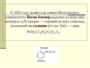 В 1828 году профессор химии Мюнхенского университета Йоган Бюхнер выделил из