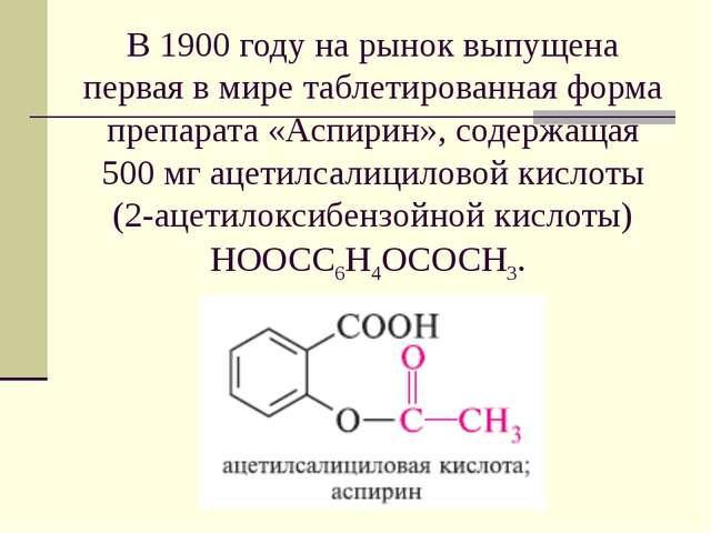 В 1900 году на рынок выпущена первая в мире таблетированная форма препарата «...