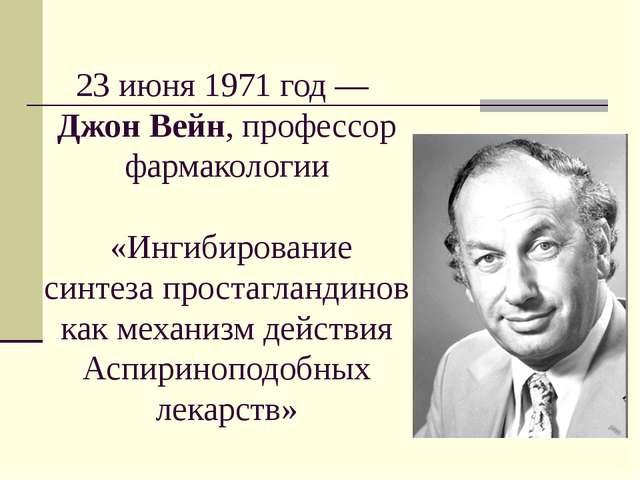 23 июня 1971 год — Джон Вейн, профессор фармакологии «Ингибирование синтеза п...