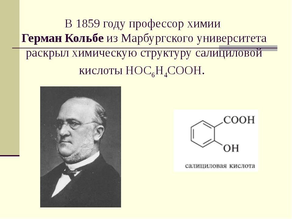 В 1859 году профессор химии Герман Кольбе из Марбургского университета раскры...