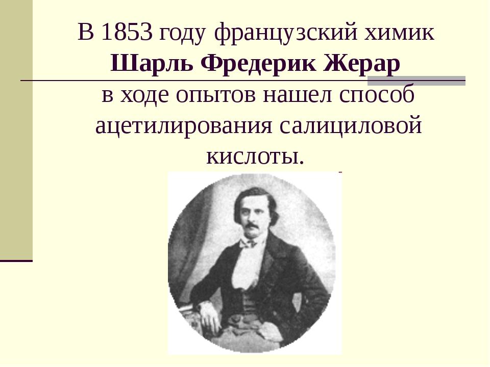 В 1853 году французский химик Шарль Фредерик Жерар в ходе опытов нашел способ...