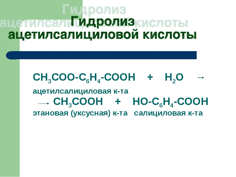 СН3СОО-С6Н4-СООН + Н2О → ацетилсалициловая к-та СН3СООН + НО-С6Н4-СООН этанов...