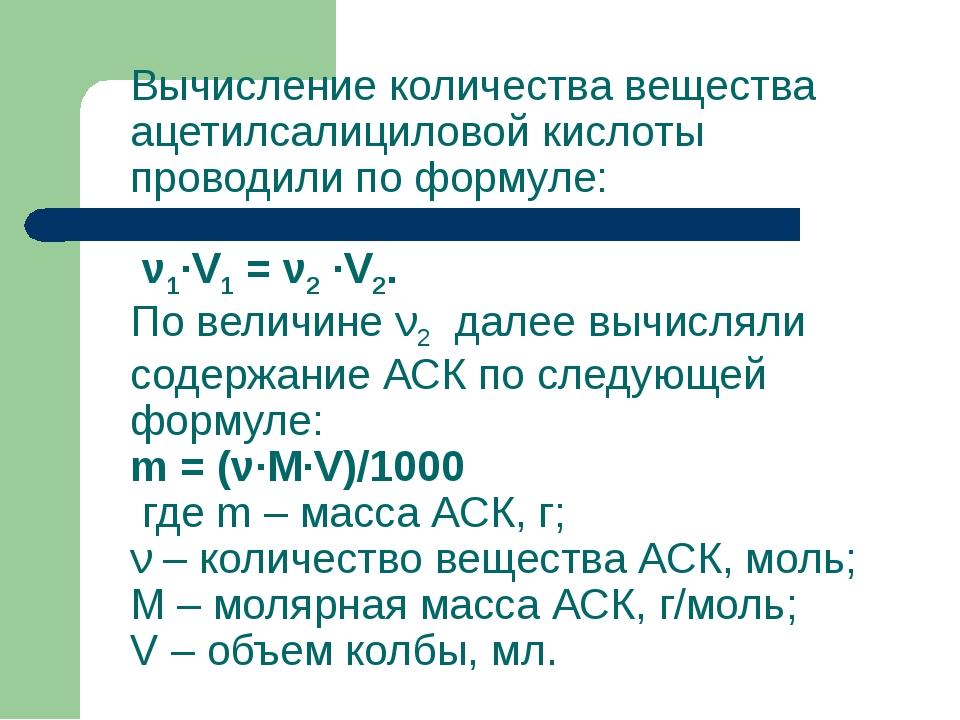 Вычисление количества вещества ацетилсалициловой кислоты проводили по формуле...