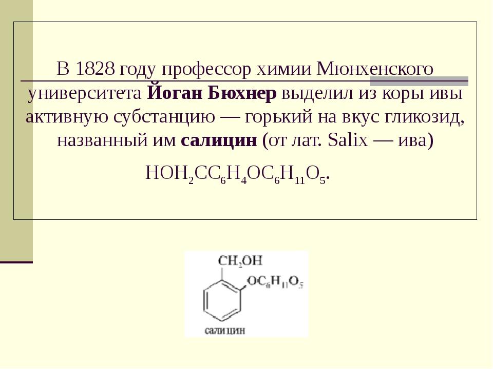 В 1828 году профессор химии Мюнхенского университета Йоган Бюхнер выделил из...