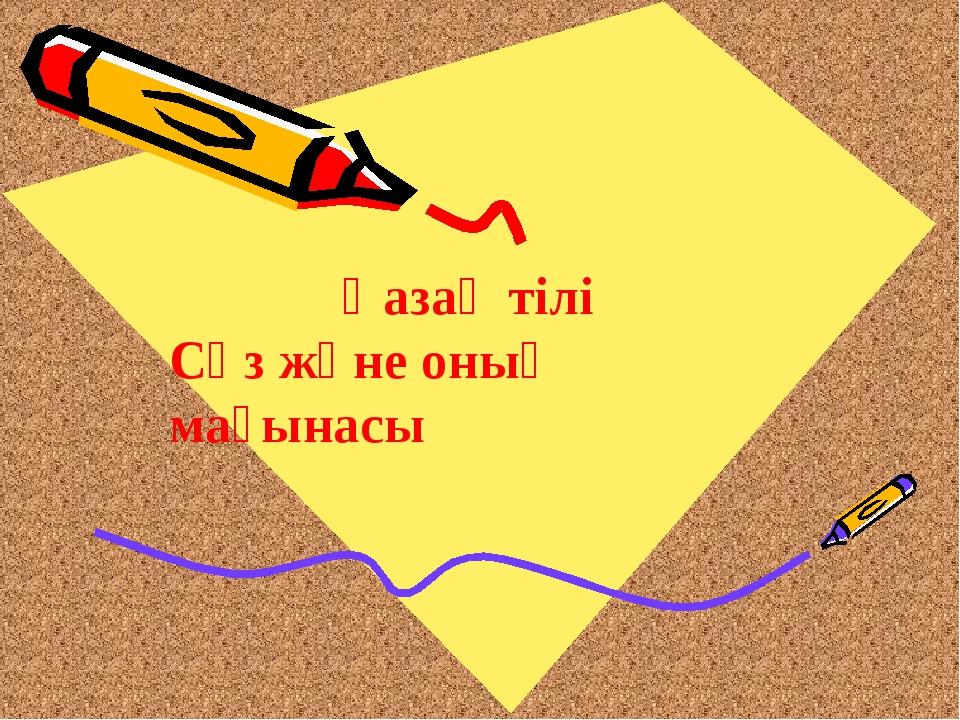 Қазақ тілі Сөз және оның мағынасы