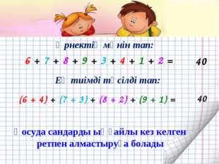 Өрнектің мәнін тап: 6 + 7 + 8 + 9 + 3 + 4 + 1 + 2 = 40 (6 + 4) + (7 + 3) + (8
