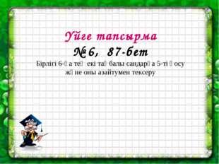 Үйге тапсырма № 6, 87-бет Бірлігі 6-ға тең екі таңбалы сандарға 5-ті қосу жән