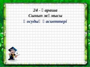 24 - қараша Сынып жұмысы Қосудың қасиеттері