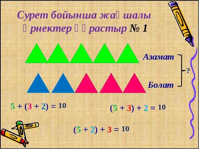 Айырмалық салыстыру493а берілген есептер шы493ару математика 1-сынып