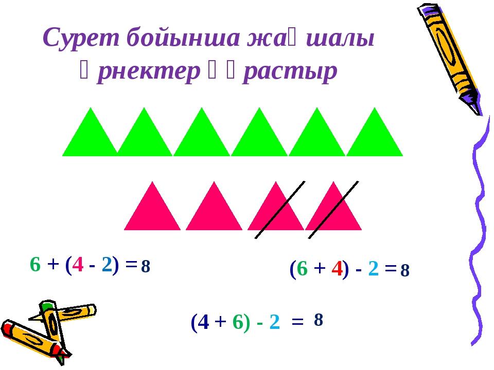5 - ке б4e9лу кестесі: 25:5=5 30:5=6 35:5=7 40:5=8 45:5=9