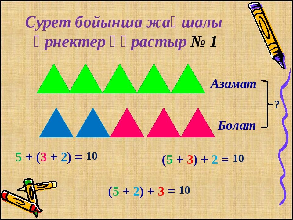 Сурет бойынша жақшалы өрнектер құрастыр № 1 5 + (3 + 2) = (5 + 3) + 2 = (5 +...