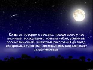 Когда мы говорим о звездах, прежде всего у нас возникает ассоциация с ночным