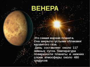 ВЕНЕРА Это самая жаркая планета. Она закрыта густыми облаками ядовитого газа.