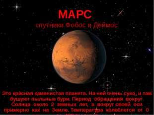 МАРС спутники Фобос и Деймос Это красная каменистая планета. На ней очень сух