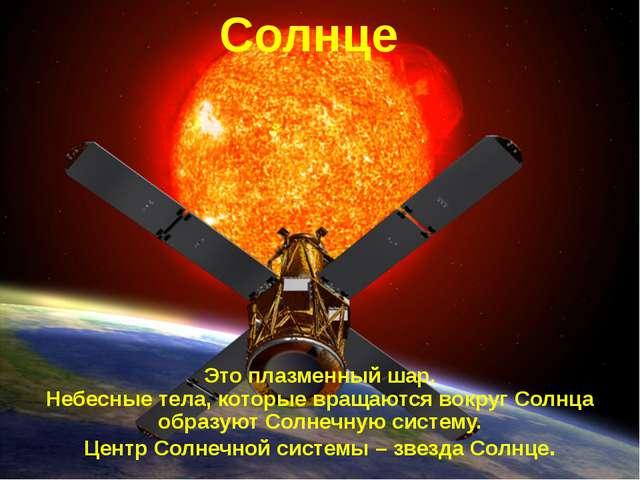 Это плазменный шар. Небесные тела, которые вращаются вокруг Солнца образуют С...