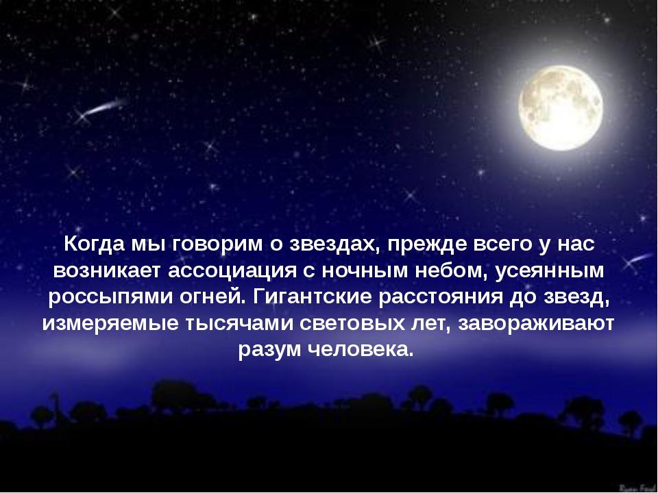 Когда мы говорим о звездах, прежде всего у нас возникает ассоциация с ночным...